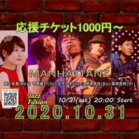【応援チケット1000】2020.10.31【MANHATTANZ】