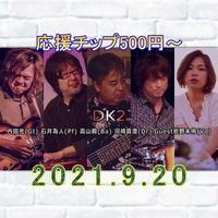 【応援チップ500】2021.9.20【DK2】