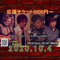 【応援チケット5000】2020.10.4【DK2】