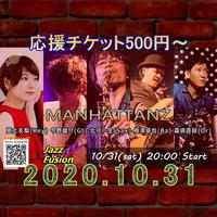 【応援チケット500】2020.10.31【MANHATTANZ】