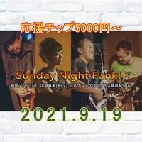 【応援チップ5000】2021.9.19【Sunday Night Funk!!】