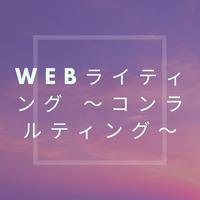 【WEBライティング】読まれて伝わるコンサルティング