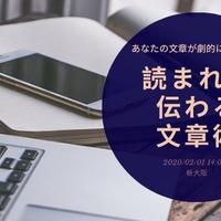 【リピーター様特別価格】読まれて伝わるライティングセミナー