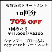 人気NO.1 髪質改善トリートメント【10回券】