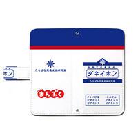 まんぷく スマートフォンケース手帳型 ダネイホンL瓶ラベル