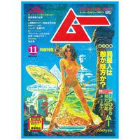 月刊ムー 創刊号 大判タオル (AKRMU016)