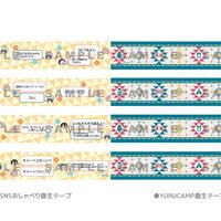 ゆるキャン△ グッズ 【日本製】養生テープ (全2種)