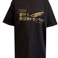極小再販 響け! 希望のトランペット イベントTシャツ(金ラメ)