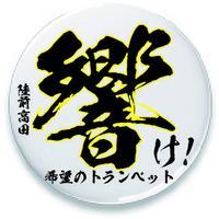 響け! 希望のトランペット イベント 缶バッチ32mm B