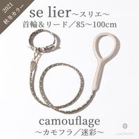 【se lier/2021秋冬】首輪&リードセット 85~100cm/camouflage(カモフラ)