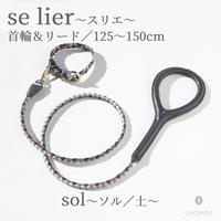 【se lier】首輪&リードセット 125~150cm/sol(ソル)