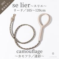 【se lier/2021秋冬】リード 105~120cm/camouflage(カモフラ)