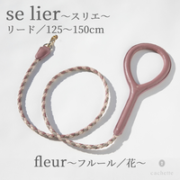 【se lier】リード 125~150cm/fleur(フルール)