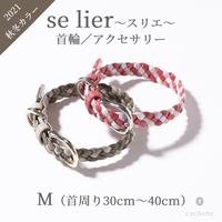 【se lier/2021秋冬】首輪/アクセサリー M