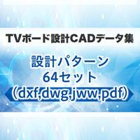 TVボード設計CADデータ集|設計パターン64セット(dxf,dwg,jww,pdf)