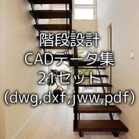 階段設計CADデータ集21セット(dwg,dxf,jww,pdf)