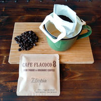 ETHIOPIA 【drip bag】/エチオピア 【ドリップバッグ】