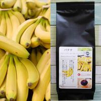 バナナフレーバーコーヒー 200g