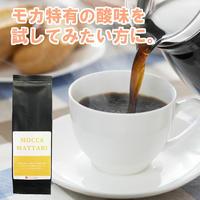 イエメン/モカ・マタリ