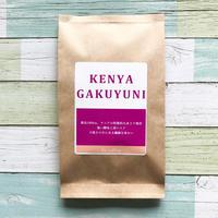 【ユーザー様限定】ケニア・ガクユニ(150g)