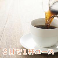 2日で1杯プラン(150g)