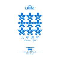 ドリップバッグ 九華珈琲 -MURAMASA-マイルドブレンド(6P入り)