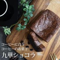 【2個セット】九華ショコラ(くわなショコラ)+チルド配送手数料