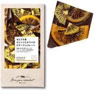 せとうち産オレンジとキウイのビターチョコレート 05