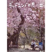 『デッドエンドの思い出』日本版B全ポスター
