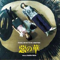 映画『惡の華』サウンドトラックCD