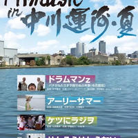 「Filmusic in 中川運河・夏」パンフレット