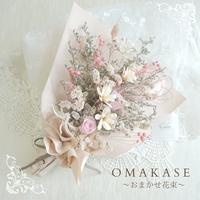 【Calonのおまかせ花束 】ドライフラワーの花束