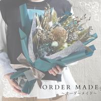 【Calonのオーダーメイド 】ドライフラワー/プリザーブドフラワー花束