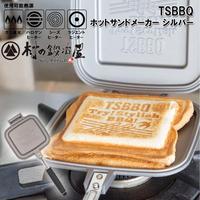 村の鍛冶屋【燕三条製】【限定商品】TSBBQ ホットサンドメーカーシルバー