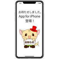 オンライン恋愛婚活マッチングビデオチャットアプリ『KARETO』for iPhone 登場! リモート恋活婚活しよう!