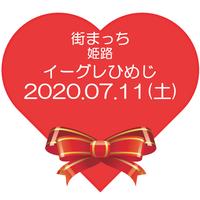 2020.07.11(土) ひょうご出会いサポートセンター会員様限定  街まっち  夏恋@イーグレひめじ 恋活婚活パーティー
