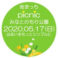2020.05.17(日) 街まっち 春恋@神戸三宮みなとのもり公園 ピクニック 薫風の季節を満喫しながら恋活婚活パーティー しましょ。