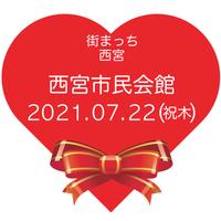 2021.07.22(祝木) ひょうご出会いサポートセンター会員様限定 街まっち  夏恋@西宮市民会館 恋活婚活パーティー