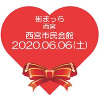 2020.06.06(土) ひょうご出会いサポートセンター会員様限定 街まっち  夏恋@西宮市民会館 恋活婚活パーティー