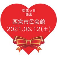 2021.06.12(土) ひょうご出会いサポートセンター会員様限定 街まっち  夏恋@西宮市民会館 恋活婚活パーティー
