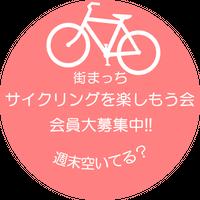 街まっち サイクリングを楽しもう会 会員大募集中! 明石からスタート!