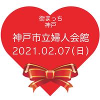 2021.02.07(日) ひょうご出会いサポートセンター会員様限定 街まっち 冬恋@神戸市立婦人会館 バレンタイン恋活婚活パーティー
