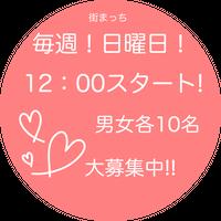 街まっちリモート 毎週日曜日12:00スタート! 男女各最大10名『KARETO』でリモート婚活イベント開催です!