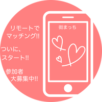 街まっちリモート 『KARETO』でリモート婚活イベント開催です!