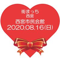 2020.08.16(日) ひょうご出会いサポートセンター会員様限定 街まっち  夏恋@西宮市民会館 恋活婚活パーティー
