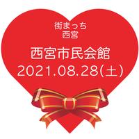 2021.08.28(土) ひょうご出会いサポートセンター会員様限定 街まっち  夏恋@西宮市民会館 恋活婚活パーティー