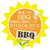 2019.04.20(土) 街まっち 春恋 バーベキュー@明石市 林崎松江海岸ビーチ 恋活婚活BBQパーティー