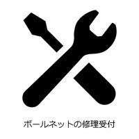 【ボールネットの修理受付】ボールネットリペア・カスタマイズ