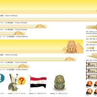 エジプト・汎用(テンプレート)