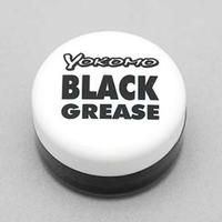 YOKOMO/ブラックグリス